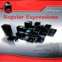 توضيحات کتاب مرجع کامل  Regular Expressions بهروز راد انتشارات پندار پارس