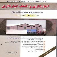 توضيحات کتاب انبارداری و کمک انبارداری(برنامه ریزی و مدیریت انبارها)