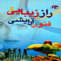توضيحات کتاب راز زیبایی و فنون آرایشی – فاطمه عزیزی – ندای شریف