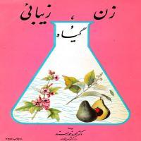 توضيحات کتاب زن . زیبایی و گیاه – مجید خورسند - مولف