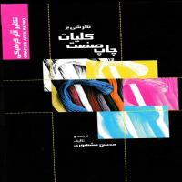 توضيحات کتاب نگرشی برکلیات صنعت چاپ محسن مشهوری