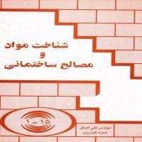 توضيحات کتاب شناخت و مواد و مصالح ساختمانی مهندس علی اصغر حمزه گودرزی