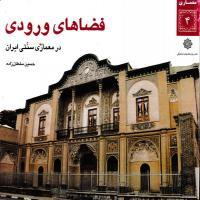 توضيحات کتاب فضاهای ورودی  در معماری سنتی ایران حسین سلطان زاده