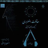 توضيحات کتاب حفاظت اضطراری یک بنا تاریخی برج قابوس احسان ایروانی
