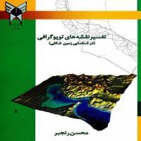 توضيحات کتاب تفسیر نقشه های توپوگرافی در شناسایی زمین شناسی محسن رنجبر