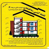 توضيحات کتاب نقشه کشی ساختمان مهارت فنی درجه 2 به روش مدولار پیمانه ای –عبیداله جرجانی