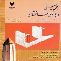 توضيحات کتاب اجر چینی و اجرای ساختمان – سیدکاظم سید ابراهیمی – دانشگاه یزد