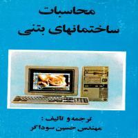 توضيحات کتاب محاسبات ساختمان های بتنی – حسین سوداگر -