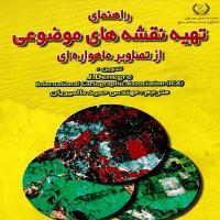 توضيحات کتاب راهنمای تهیه نقشه های موضوعی از تصاویر ماهواره ای حمید مالمیریان