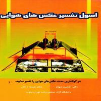 توضيحات کتاب اصول تفسیر عکس های هوائی افشین شهام آزاد اسلامی تهران جنوب
