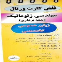 توضيحات کتاب فلش کارت ورنال مهندسی ژئوماتیک نقشه برداری زبان عمومی تخصصی