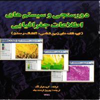توضيحات کتاب دورسنجی و سیستم های اطلاعات جغرافیائی تهیه نقشه های زمین شناسی بهروز فرهت جاه