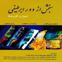 توضيحات کتاب سنجش از دور ابر طیفی اصول کاربردها کاظم علوی پناه