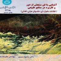 توضيحات کتاب آشنایی با فن سنجش از دور و کاربرد در منابع طبیعی –محمود زبیری-دانشگاه تهران