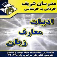 توضيحات کتاب ادبیات  معارف  زبان -   فتحعلی  فتحی  خامنه –مدرسان  شریف