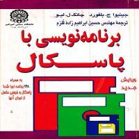 توضيحات کتاب برنامه نویسی با پاسکال  مهندس حسین ابراهیم زاده قلزم- دانشگاه صنعتی امیر کبیر