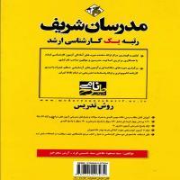 توضيحات کتاب مدرسان شریف روش تدریس مسعود حاجی حسینی
