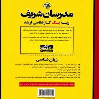 توضيحات کتاب مدرسان شریف آزمون سازی پریسا رضائی