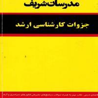 توضيحات کتاب مدرسان شریف –زبان شناسی –علی درخشش