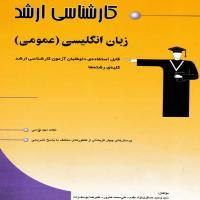 توضيحات کتاب کارشناسی ارشد زبان انگیسی عمومی –سید وحید عسگری نژاد مقدم-کانون فرهنگی آموزش