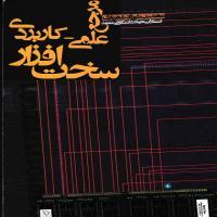 توضيحات کتاب مرجع علمی کاربردی سخت افزار – شیرزاد شهریاری – جهاد دانشگاهی مشهد
