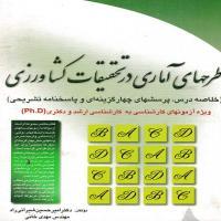توضيحات کتاب طرحهای آماری در تحقیقات کشاورزی-امیر حسین شیرانی راد- دیباگران تهران