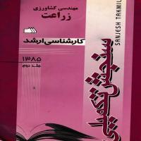 توضيحات کتاب مهندسی کشاورزی زاعت کارشناسی ارشد (اعضای هیِِئت علمی سنجش تکمیلی)