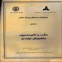 توضيحات جزوه دقت و کالیبراسیون ماشینهای تولیدی-امیر عبداله