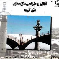 توضيحات کتاب آنالیز و طراحی سازه های بتن آرمه –امیر مسعود کی نیا-جهاد دانشگاهی