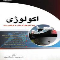 توضيحات کتاب اکولوژی ویزه آزمون های کاشناسی به کارشناسی ارشد –بهروز موذن قمصری –دیباگران تهران