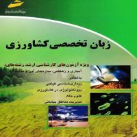 توضيحات کتاب زبان تخصصی کشاورزی ویژه آزمون های کارشناسی ارشد-دیباگران تهران