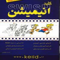 توضيحات کتاب کلید انیمیشن-احسان مظلومی- کلید آموزش و توسعه اموزش