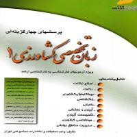 توضيحات کتاب زبان کشاورزی_ واحد تحقیقات وانتشارات مجتمع فنی تهران