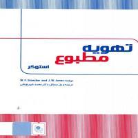 توضيحات کتاب تهویه مطبوع استوکو_دکتر محمد شهرخ خانی_انتشارات یزدا
