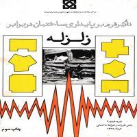 توضيحات کتاب تاثیر فرم بر پایداری ساختمان در برابر زلزله-اصغر ساعد سمیعی