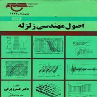 توضيحات کتاب اصول مهندسی زلزله- خسرو برگی –موسسه انتشارات جهاد دانشگاهی ماجد
