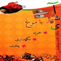 توضيحات کتاب آشپزی با مرغ خرید نگهداری پخت –علی محمدی سیروئی-گنج معرفت