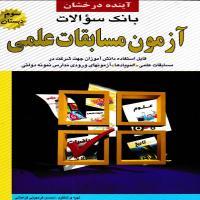 توضيحات کتاب بانک سوالات آزمون مسابقات علمی سوم دبستان –محسن فرمهینی فراهانی-شباهنگ