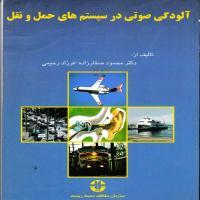 توضيحات کتاب آلودگی صوتی در سیستم های حمل و نقل –محمود صفار زاده –سازمان حفاظت محیط زیست