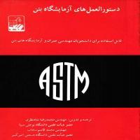 توضيحات کتاب مواد افزودنی و پوزولانی و کاربرد آن در بتن –علی اکبر رمضانیانپور