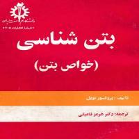 توضيحات کتاب بتن شناسی خواص بتن- هرمز فامیلی- دانشگاه علم و صنعت ایران