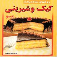 توضيحات کتاب روشهای کیک و شیرینی مینو –فرحناز بافنده –کتابدرمانی