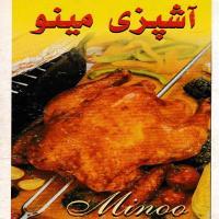 توضيحات کتاب آشپزی مینو –ف فرحناز صارم بافنده–کتابدرمانی