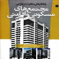 توضيحات کتاب راهکارهای متفاوت در طراحی مجتمع های مسکونی و اقامتی – سید محسن موسوی- علم و دانش