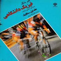 توضيحات کتاب فیزیک دانشگاهی جلد اول مکانیک- فضل الله فروتن – نشر علوم دانشگاهی