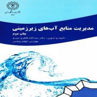 توضيحات کتاب مدیریت منابع آب های زیر زمینی –عبدالله طاهری تیزرو- دانشگاه رازی
