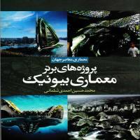توضيحات کتاب پروژه های برتر معماری بیونیک –محمد حسین شلمانی-نوآوران دانشگاه پارسه