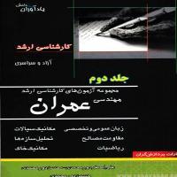 توضيحات کتاب مجموعه آزمون های کارشناسی ارشد مهندسی عمران –علی اصغر دور محمدی –پردازش گران