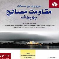 توضيحات کتاب مروری بر مسائل مقاومت مصالح پوپوف –نادر خواجه احمد عطاری-ازاده