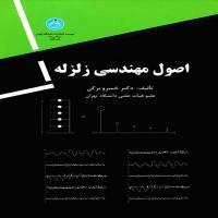 توضيحات کتاب اصول مهندسی زلزله –خسرو ربگی –دانشگاه تهران
